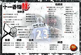 香辣蟹菜單內頁