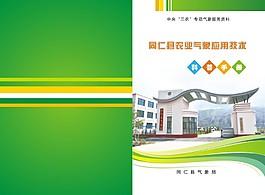 同仁縣農業氣象應用技術科普冊(封面)