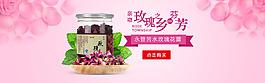 苦水玫瑰banner海报图