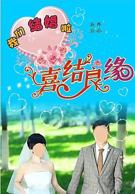 婚紗素材婚禮展架