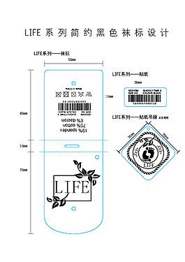 LIFE系列簡約黑色襪標設計