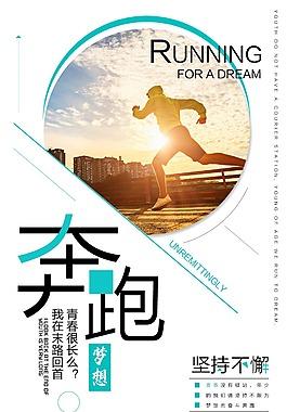 為青春奮斗夢想奔跑勵志校園文化創意海報