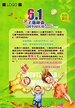 61親子運動會海報