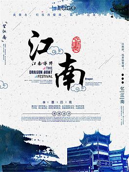 水墨江南旅游海報