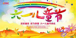 彩虹六一兒童節海報