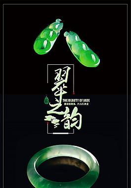 翠之韻海報