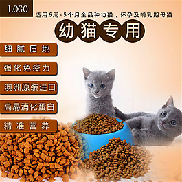 淘寶貓糧主圖