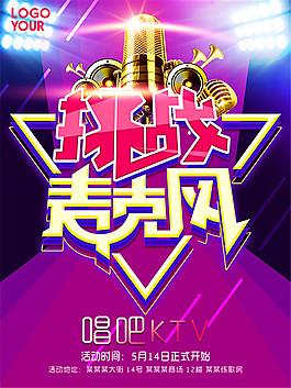挑戰麥克風KTV海報