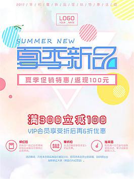 夏季新品上市海報