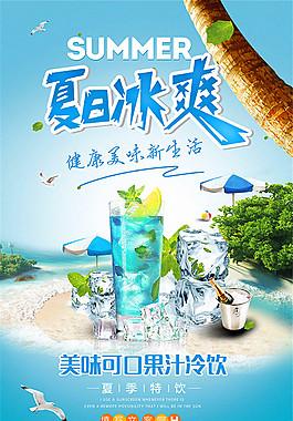 夏季飲料果汁海報