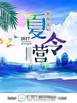 夏令營宣傳海報