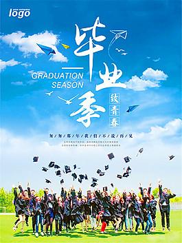 高校畢業季海報
