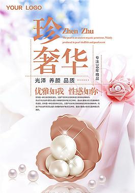 珍珠珠寶廣告