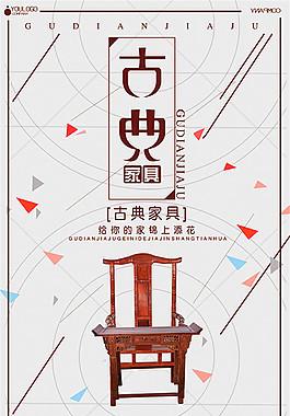 紅木家具海報