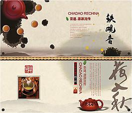 中國風茶道畫冊