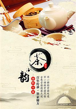 中國風茶文化海報
