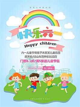 快樂六一游樂園海報
