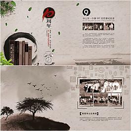 中國風同學錄2