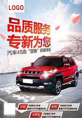 汽車服務換新廣告海報