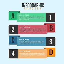 四個不同顏色分類信息圖矢量素材