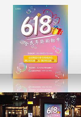 618大促銷海報設計