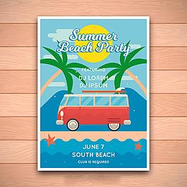 夏季面包車海灘派對海報