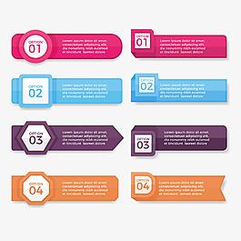 八個各種形狀信息圖表ppt矢量素材模塊
