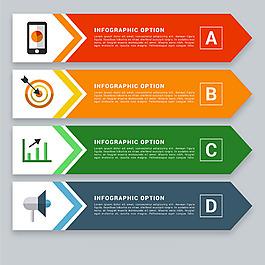 四個彩色的ppt信息圖表模板橫幅