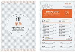 時尚簡潔菜單設計
