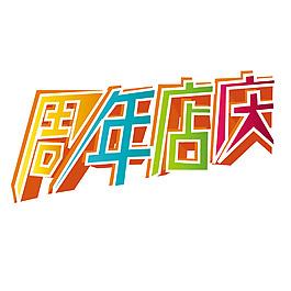 周年店慶字體元素