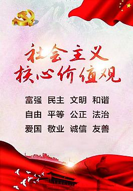 核心价值海报3