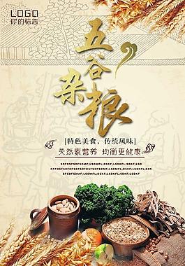 五谷雜糧食物海報展板