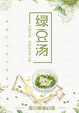 綠豆湯餐飲美食系列海報設計