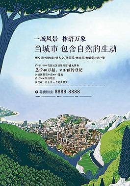 手繪風花園地產宣傳海報