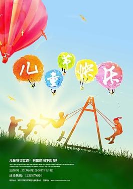 炫彩兒童節海報