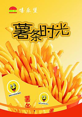 薯片灯箱海报