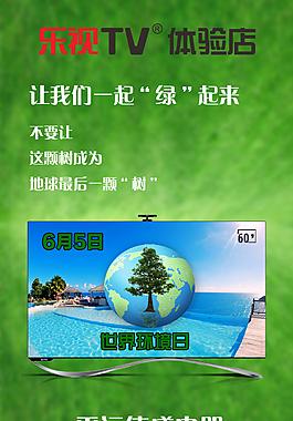 平遠德盛電器世界環境日海報