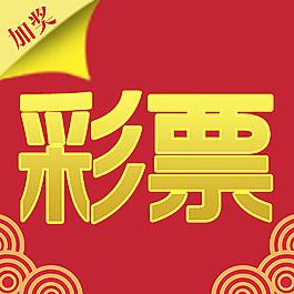 logo彩票红色设计