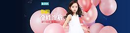 女童氣球海報
