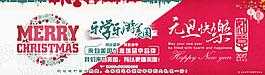 元旦快樂教育banner