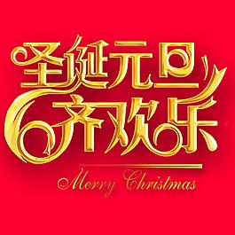 圣誕元旦齊歡樂