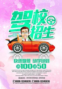 時尚駕校招生宣傳海報