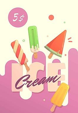 夏天冰淇淋插畫