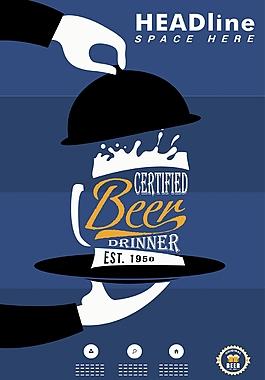扁平創意啤酒宣傳海報