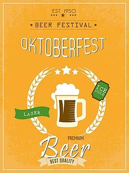 復古懷舊啤酒宣傳海報