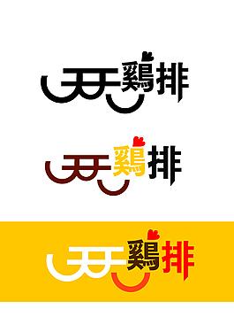 雞排logo素材