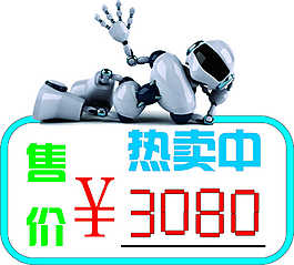 電子產品標價貼