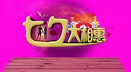 七夕大特惠海報