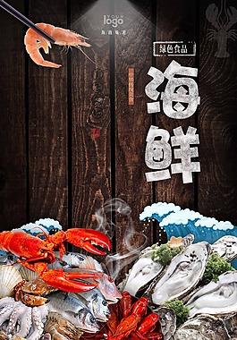 美味海鮮海報