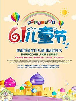 高清儿童节促销海报